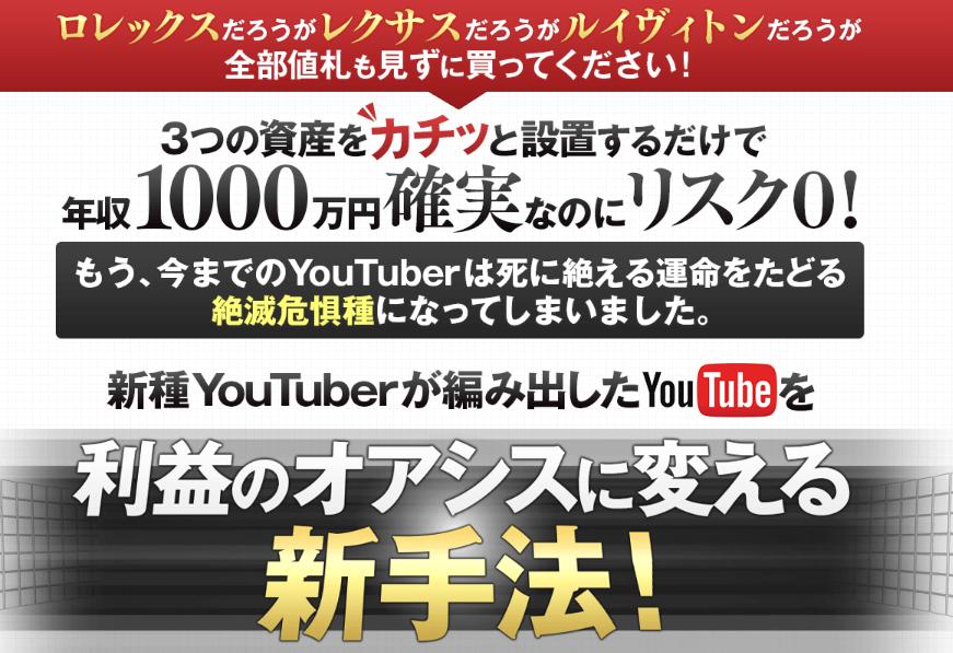 YouTubeマーケティング